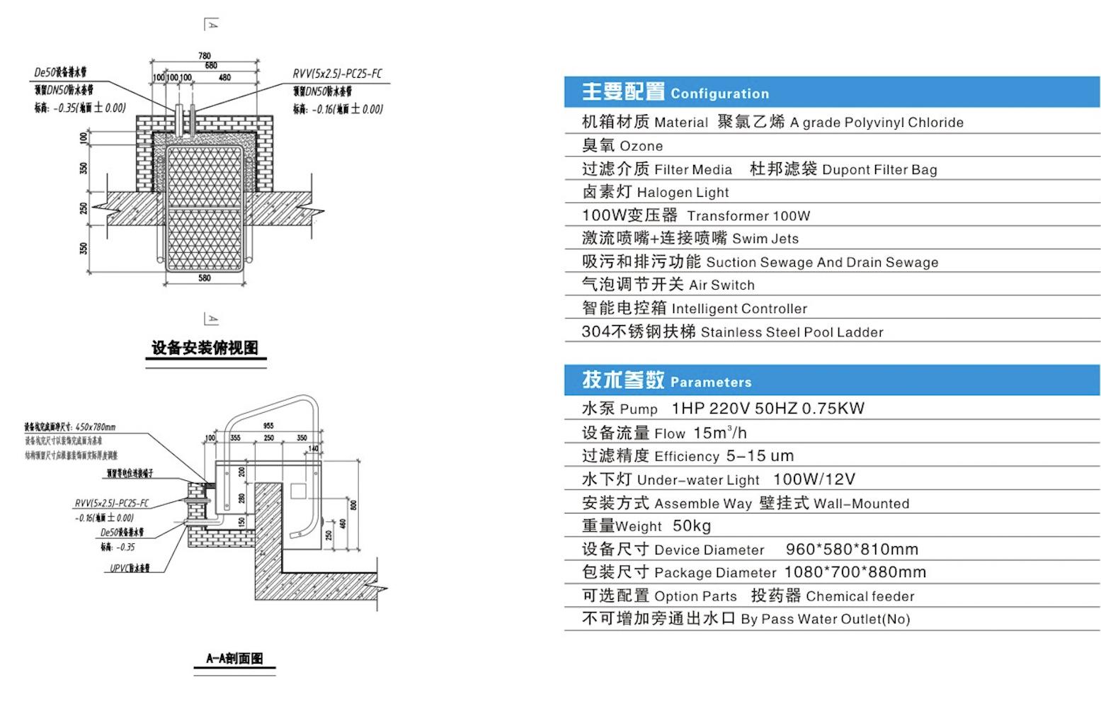 DF-10壁挂式一体化泳池过滤器