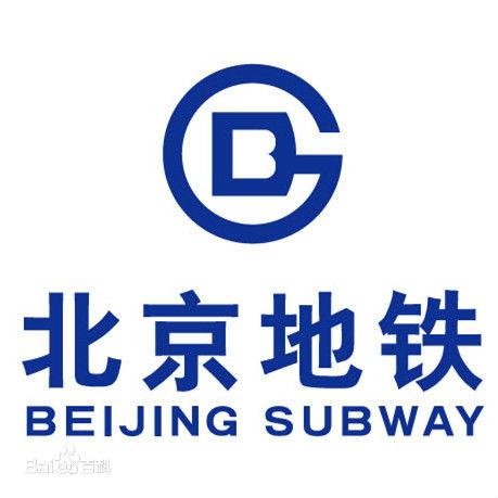 北京地铁恒安卫士安检招聘简章