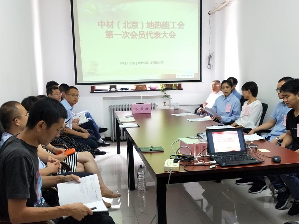 中材(北京)地热能科技有限公司工会第一届一次会员大会隆重召开