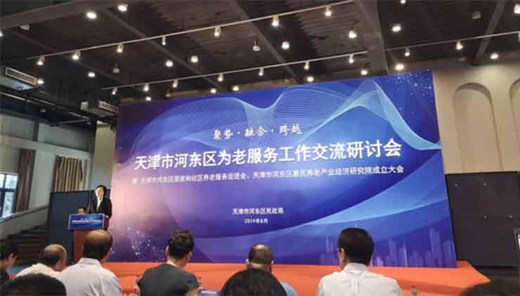 宅美亚博体育官网下载ios参加河东区民政局举办为老服务工作交流研讨会