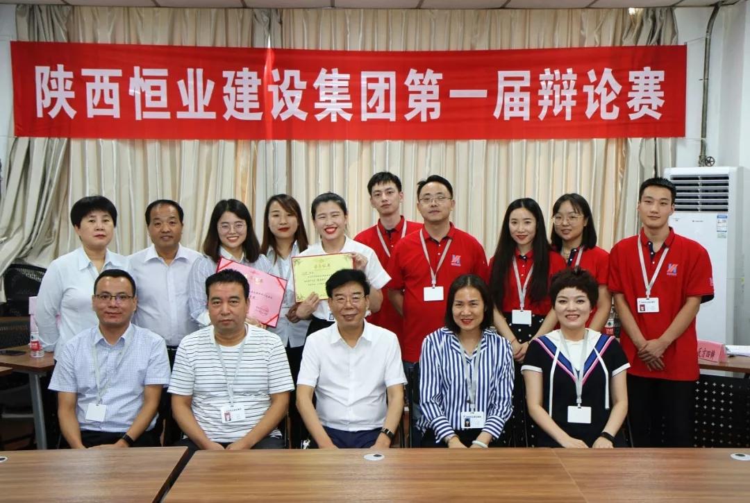熱烈祝賀陝西亚博取款出账安全快速集團第一屆辯論賽圓滿落幕