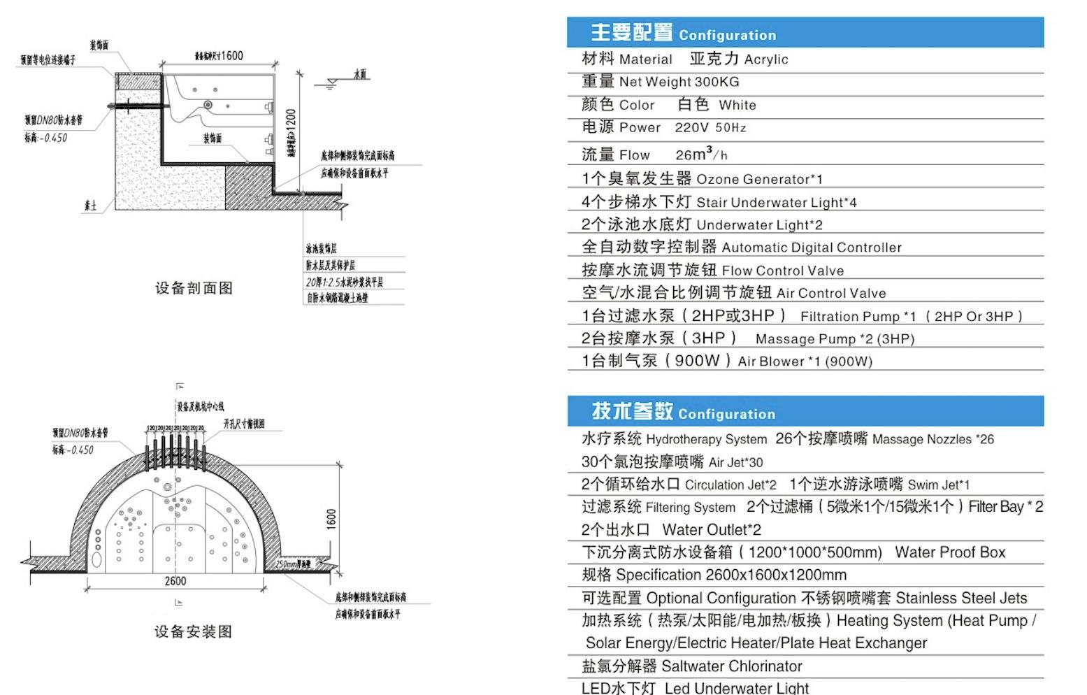 FX-260平嵌式水疗过滤梯