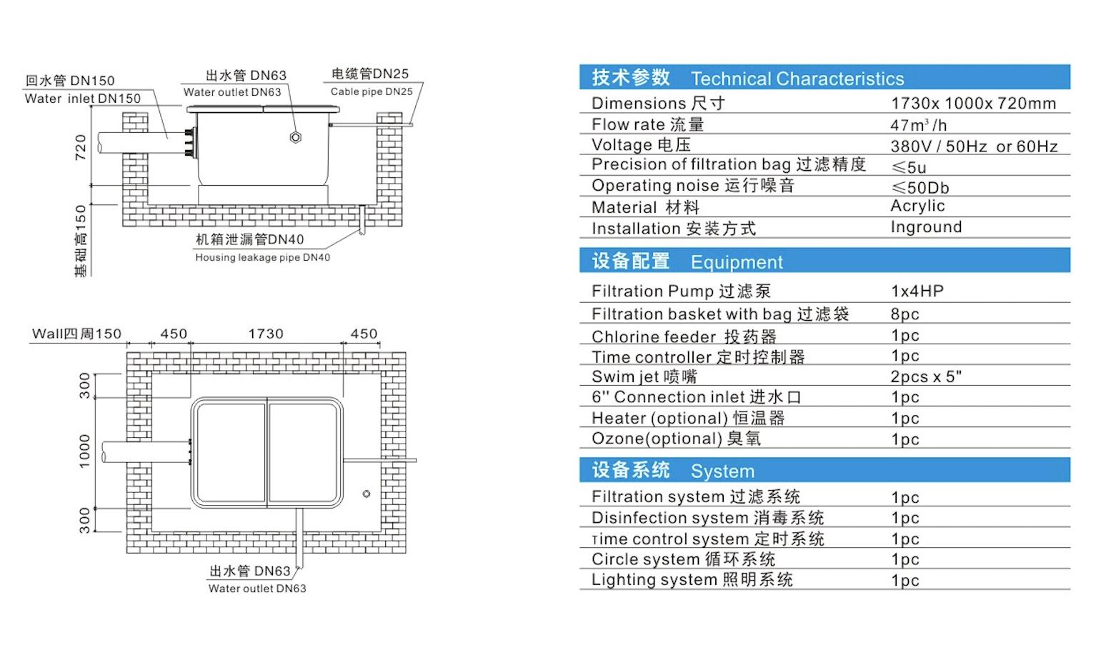 FX-8019-地埋式一体化过滤器