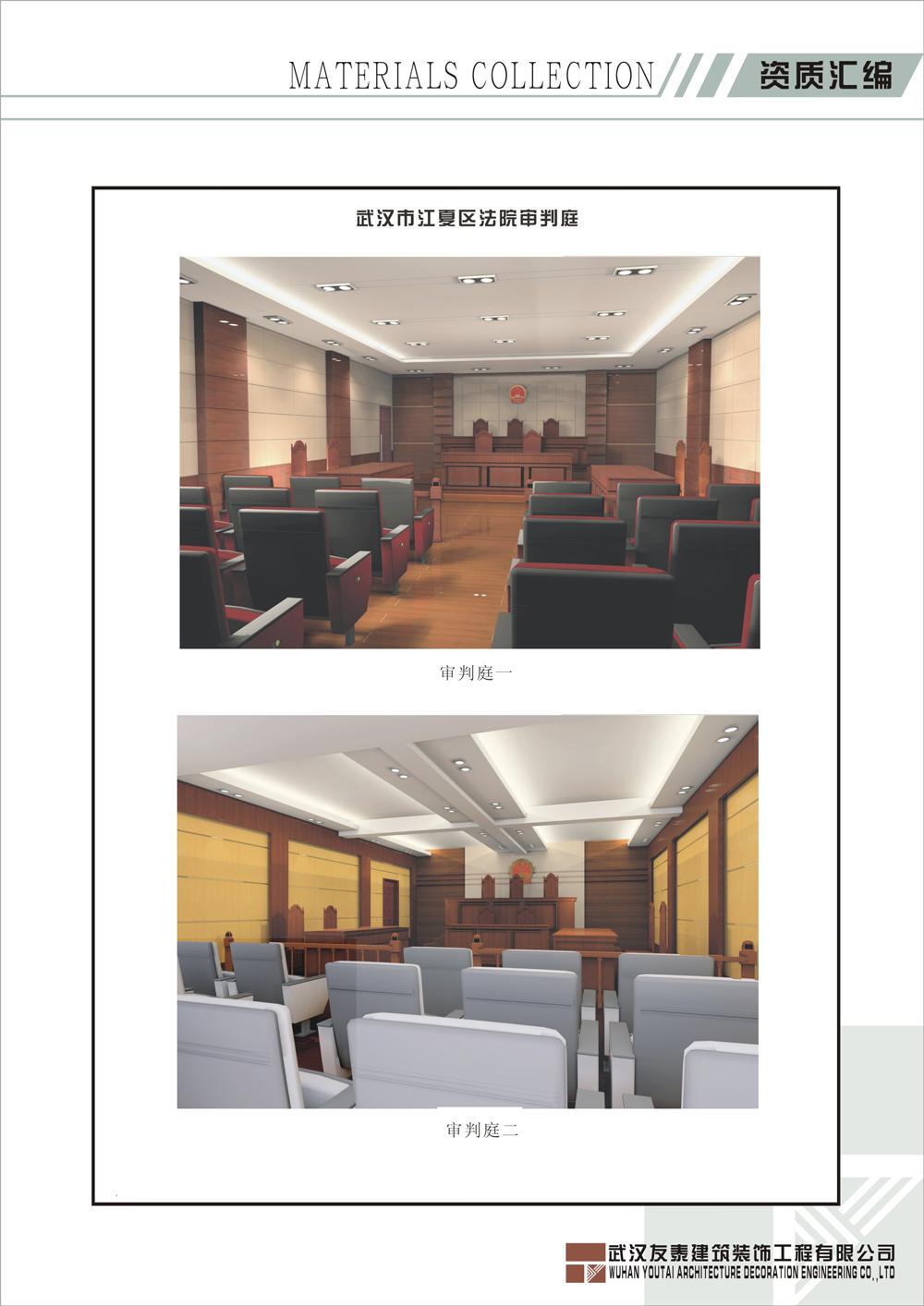 武漢市江夏區法院審判庭