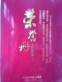 Lanso Konly Received Shanghai Songjiang Innovation Award