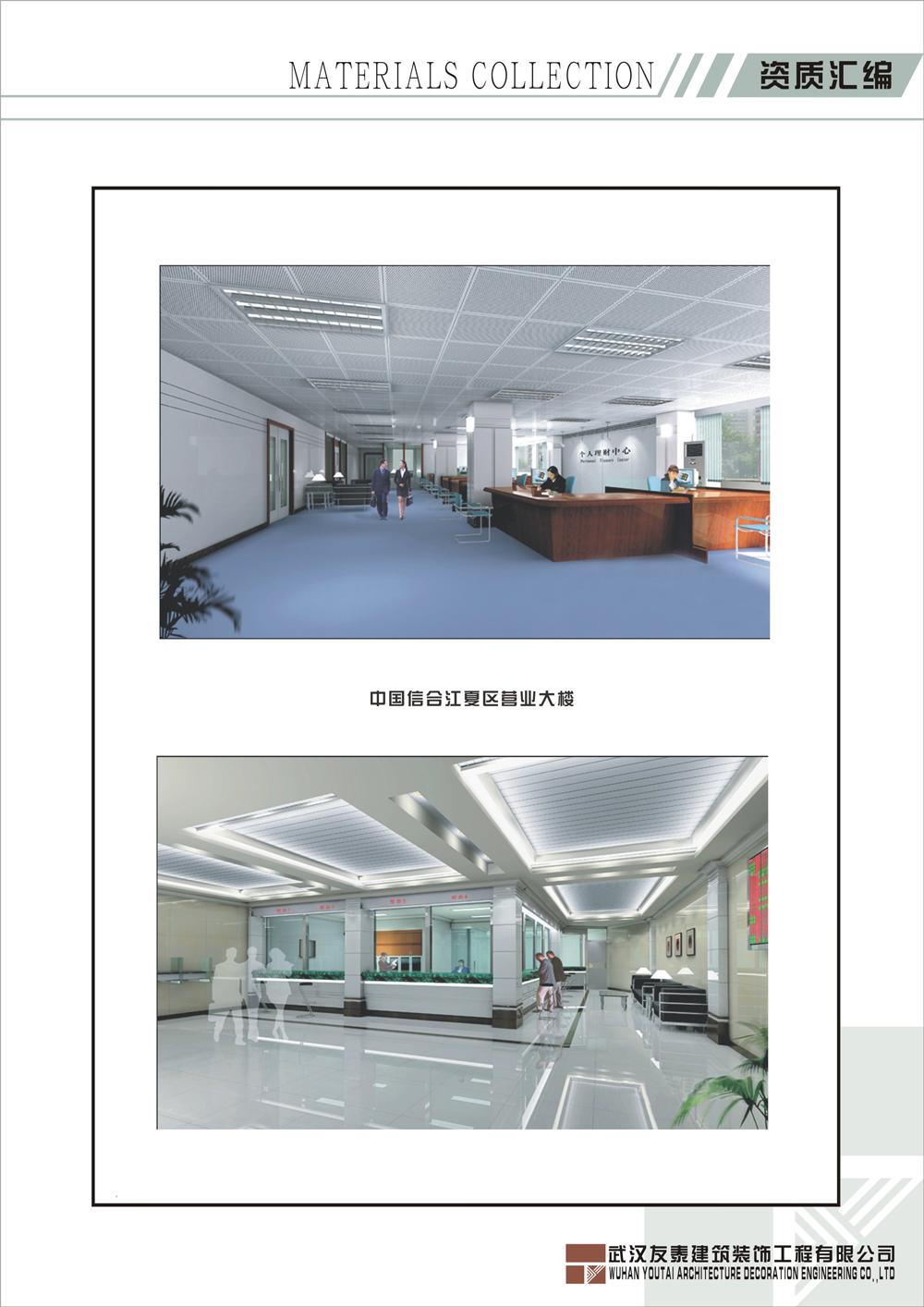 中国信合江夏区营业大楼
