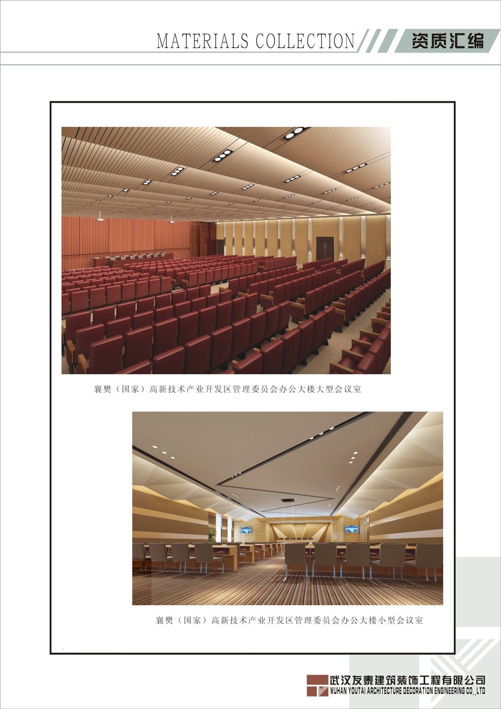 襄樊(國家)高新技術產業開發區管理委員會辦公大樓