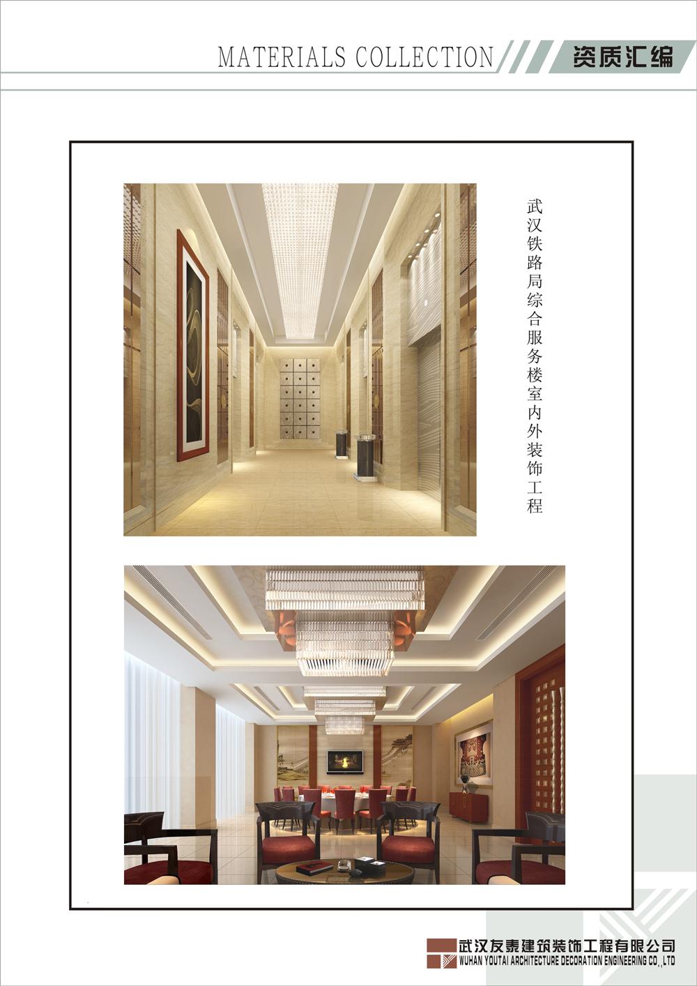 武漢鐵路局綜合服務樓室內外裝飾工程
