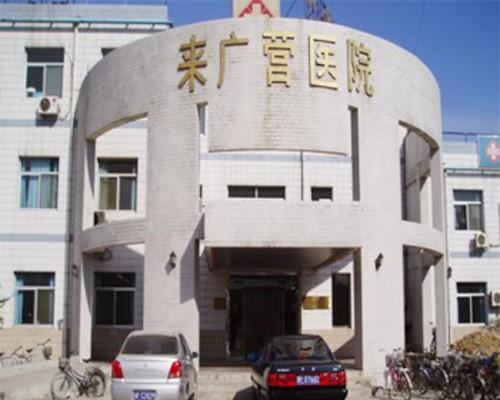 来广营医院地易胜博网站官网工程