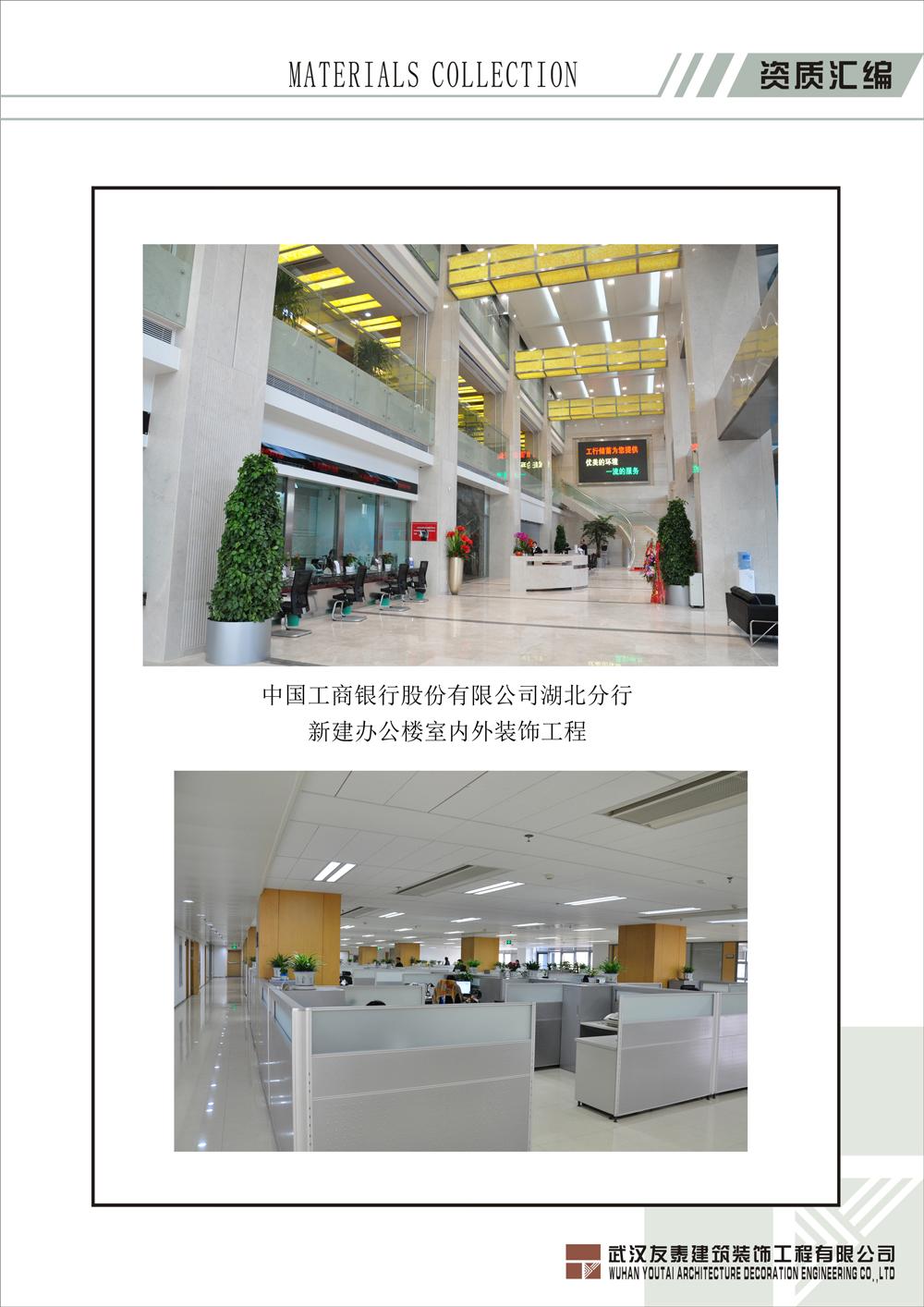 中国工商银行股份有限公司湖北分行新建办公楼室内外装饰工程