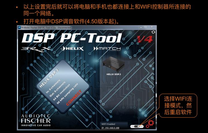 德国HELIX WIFI CONTROL安装和使用说明