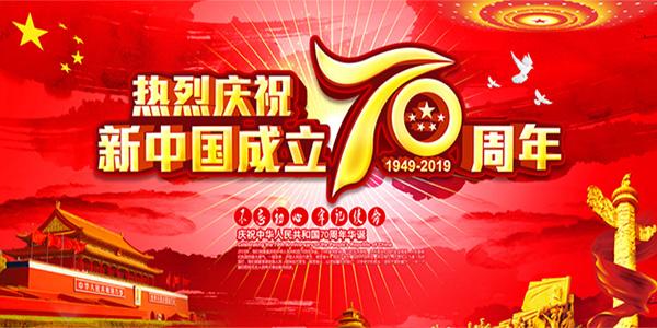 河南耐材行业献礼新中国成立七十周年
