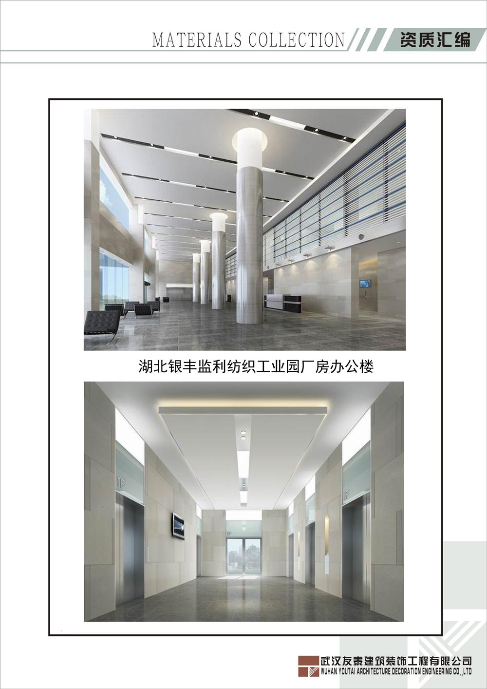 湖北银丰监利纺织工业园厂房办公楼