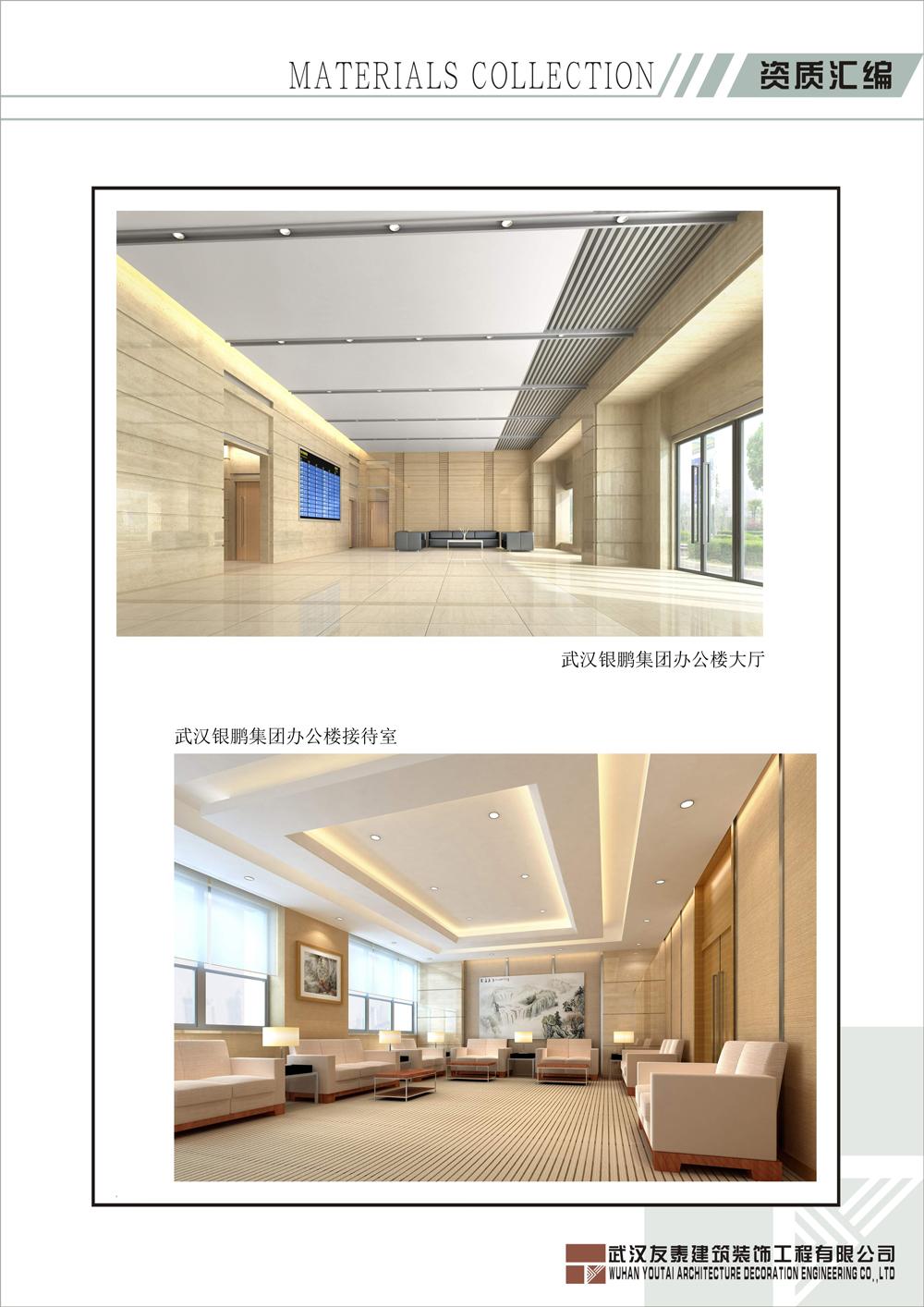 武汉银鹏集团办公楼