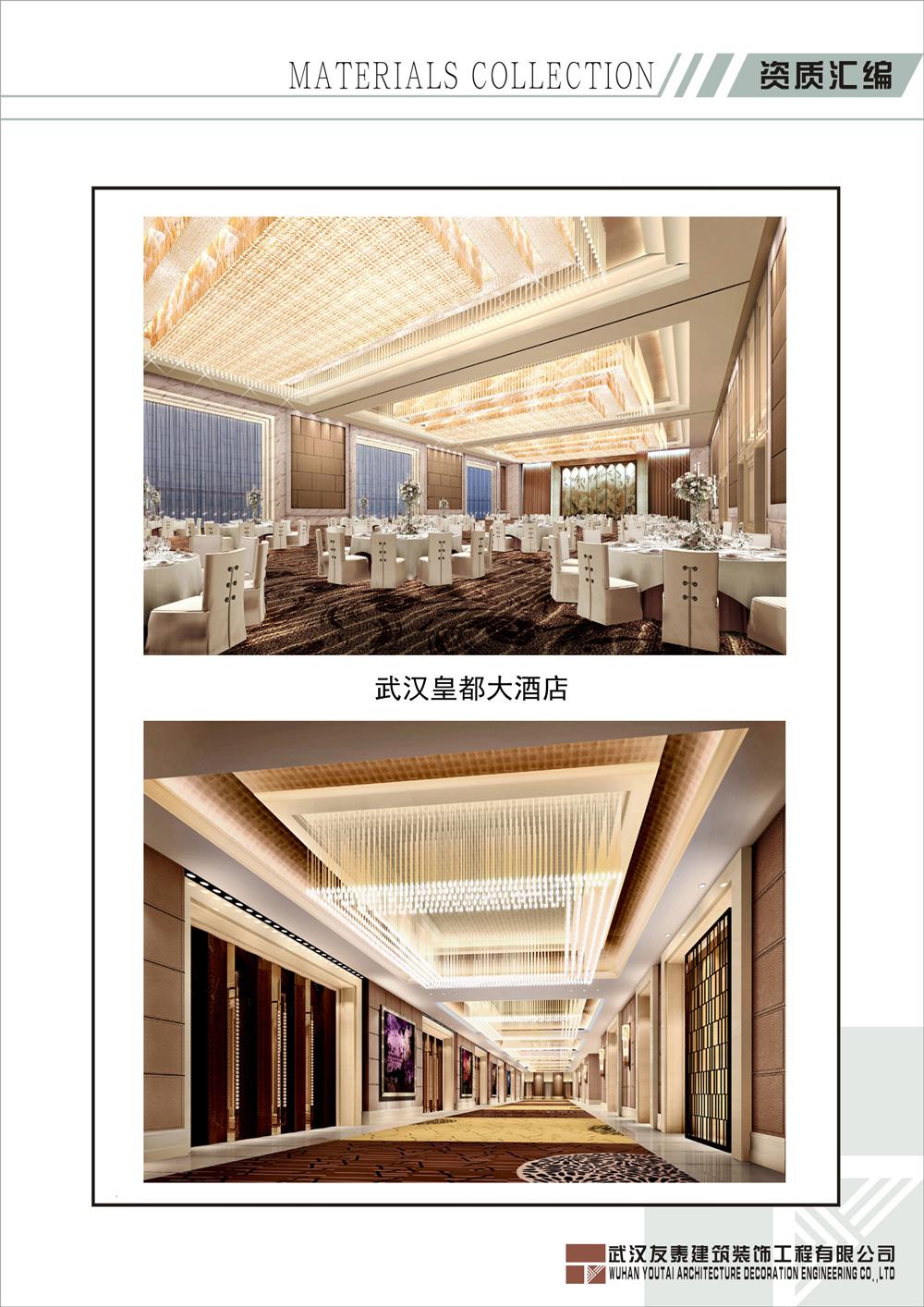武汉皇都大酒店
