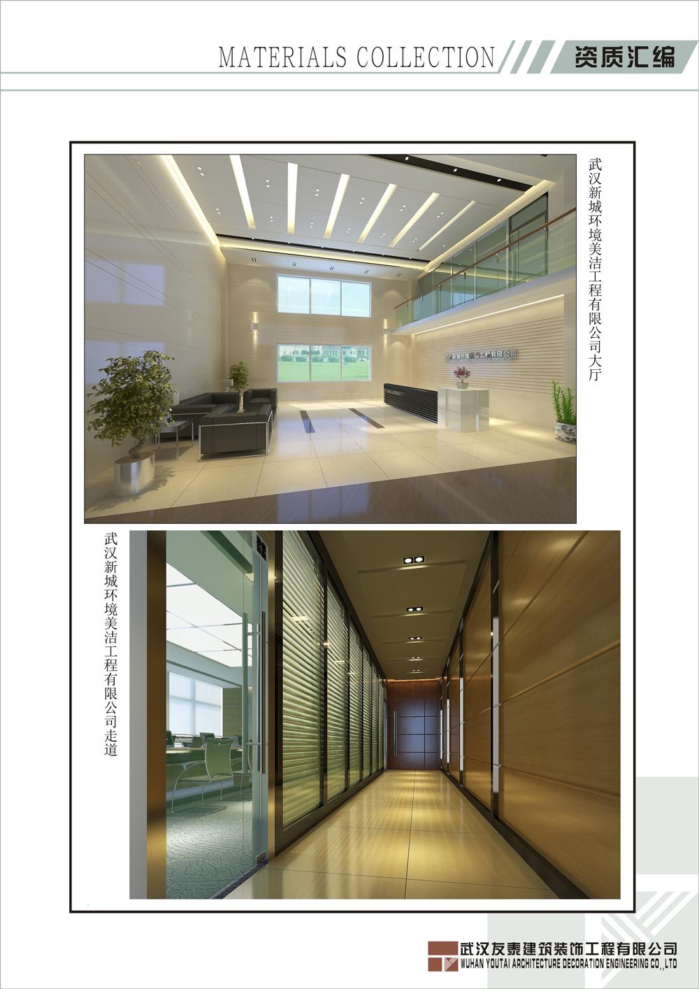 武汉新城环境美洁工程有限公司