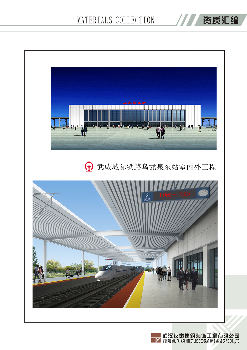 武咸城際鐵路室內外裝飾工程