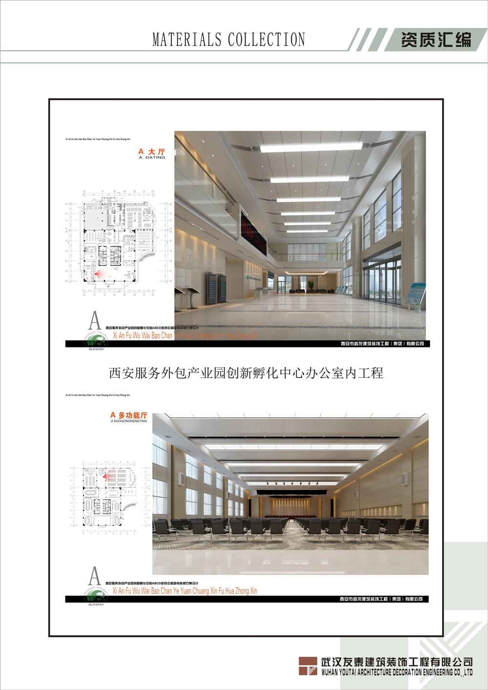 西安服務外包產業園創新孵化中心室內外裝飾工程