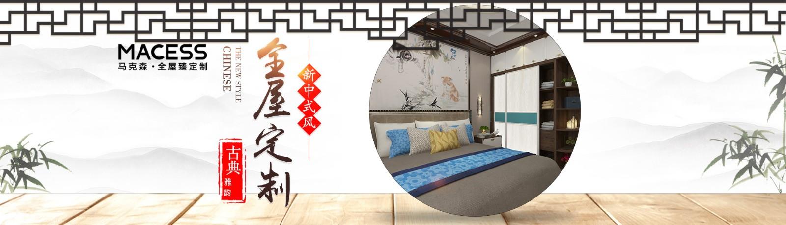 新中式系列古典雅韵风格