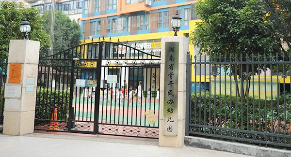 2015年湖南省教育厅评为省骨干幼儿园