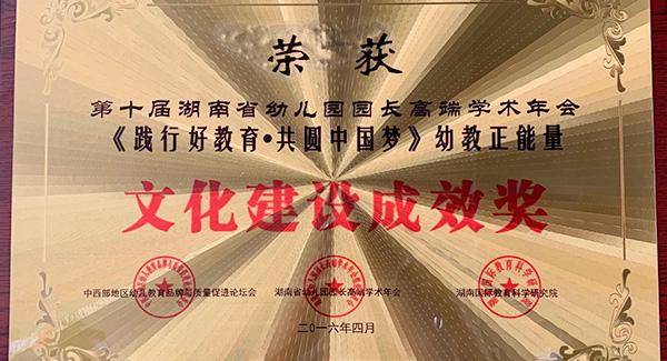 第十届省幼儿园园长高端学术年会文化建设成效奖