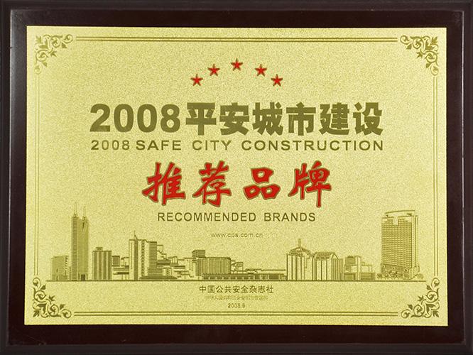 2008平安城市推荐品牌
