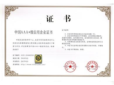2016-2017年AAA+质量信用证书