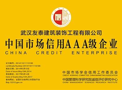 中国市场信用AAA级企业