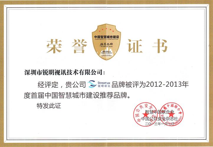 2012年中国智慧城市推荐品牌