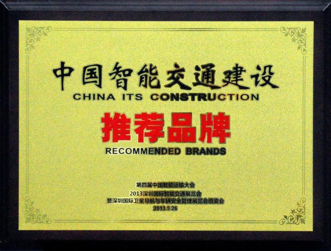 2013中国智能交通建设推荐品牌