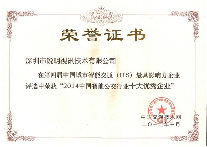 2014年中國智能公交十大優秀企業證書