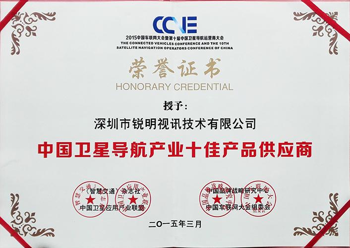 2014中國導航產業十佳產品供應商證書