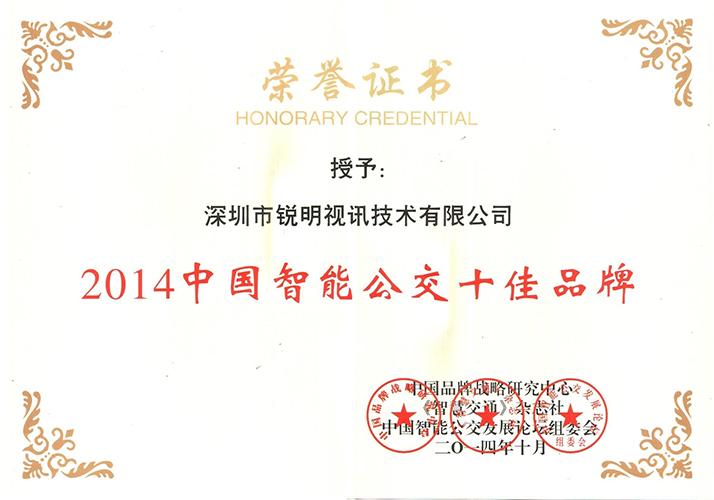 2014中國智能公交十大品牌