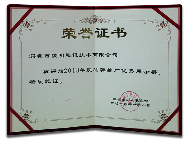 2013品牌优秀展示奖