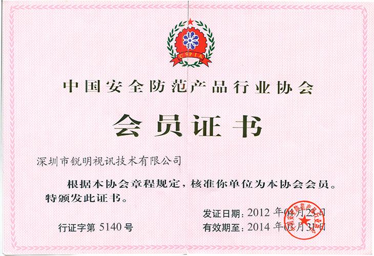 2014中國安全防范產品行業協會證書