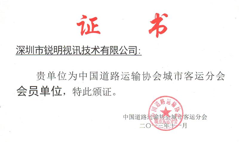 中国道路运输协会会员单位
