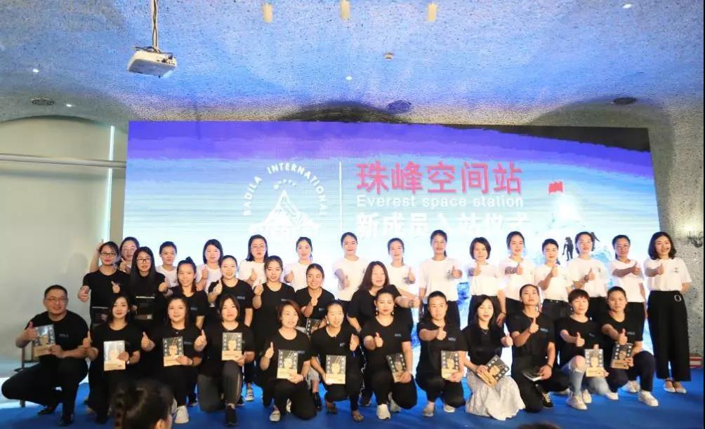 赋能|葆蒂兰国际精英特训营第112期暨2019年度品牌文化盛典誓师大会