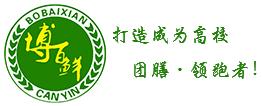 北京博白鲜餐饮管理有限公司