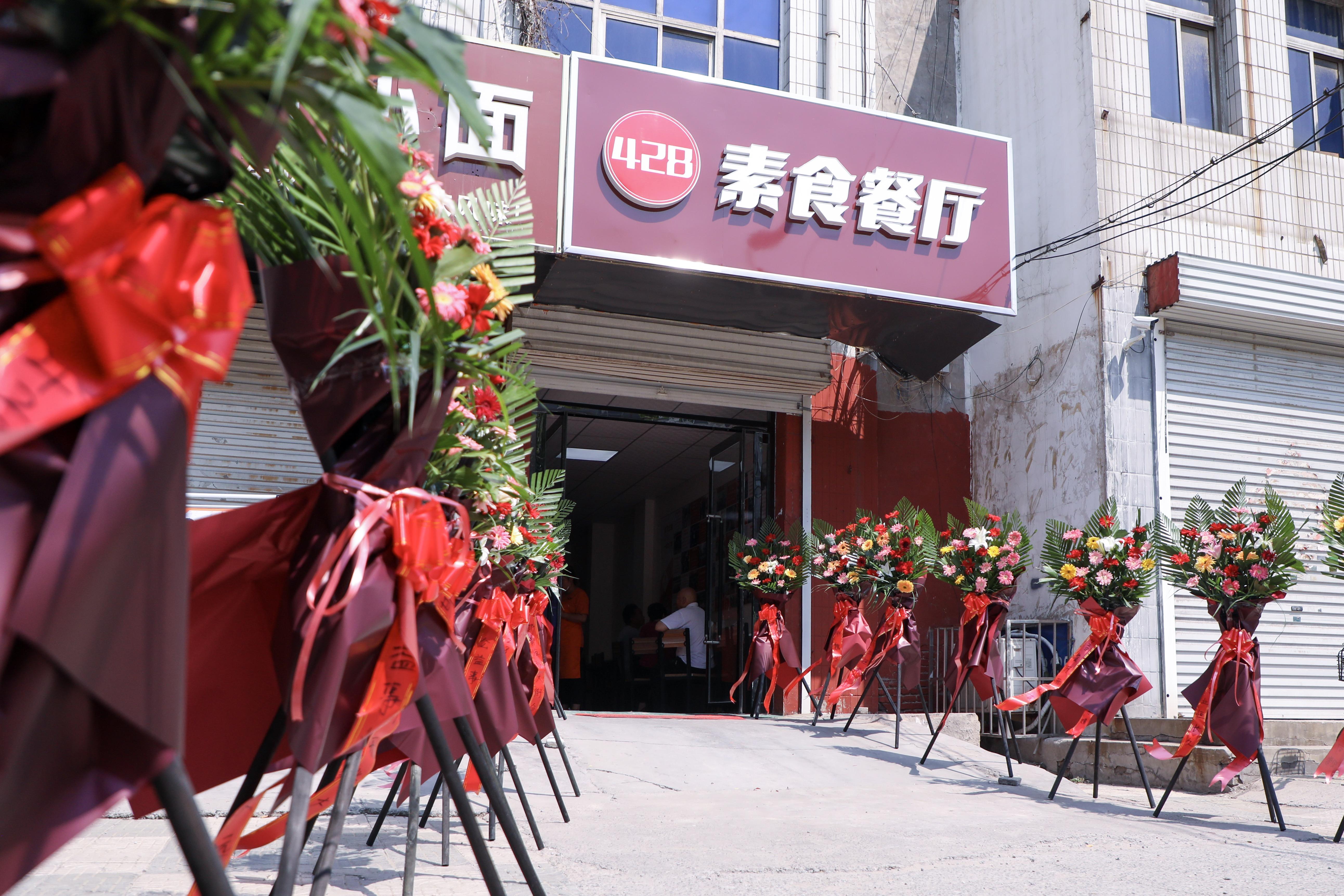 第九家428免费素食餐厅在邯郸永年正式开业!