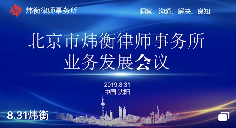 """炜衡伟德首页向专业化和精细化发展,""""火爆""""盛京城"""