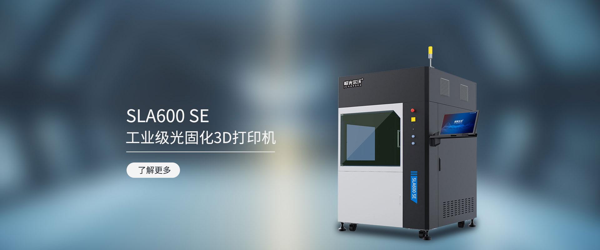高精度3D打印机生产