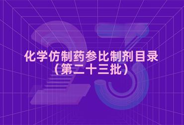 化学仿制药bob安卓版bob官方下载链接目录(第二十三批)