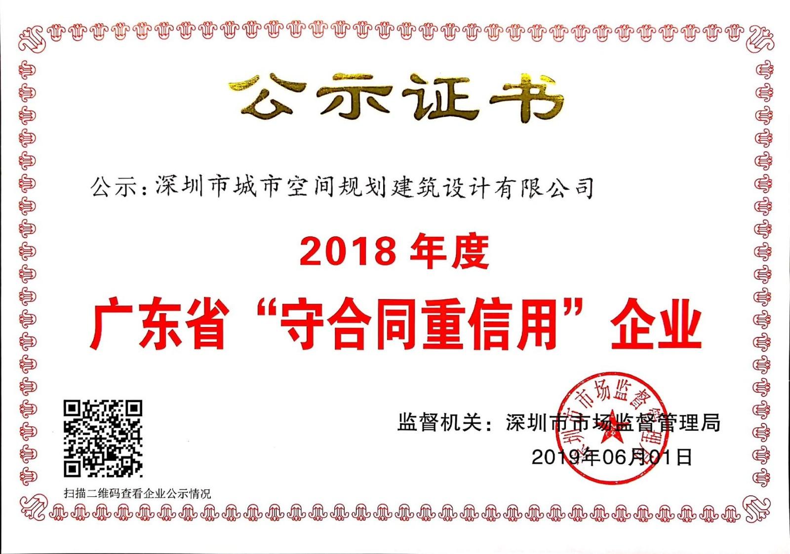 廣東省重合同守信用企業