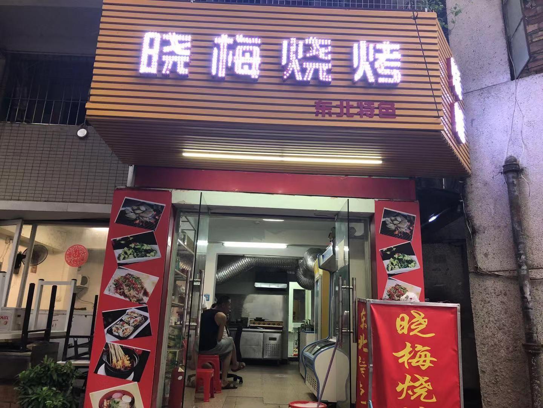 西乡盐田街烧烤店急转