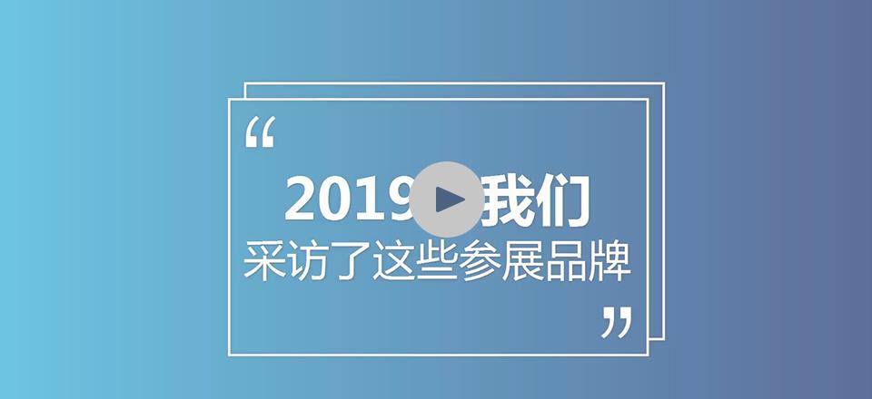 2019苏州qy8千亿国际展展商采访