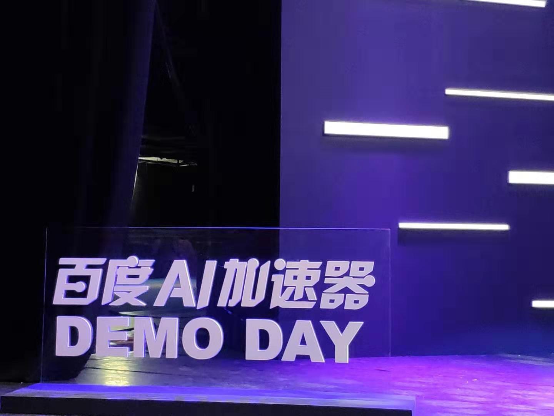 第四期百度AI加速器Demo Day,我们毕业啦~