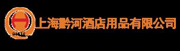 上海黔河酒店用品有限公司
