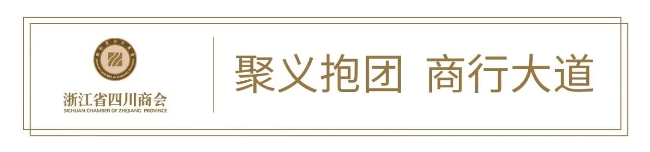 【会务动态】浙江省四川亚虎下载app参加企业国际化经营合规风险排查培训活动