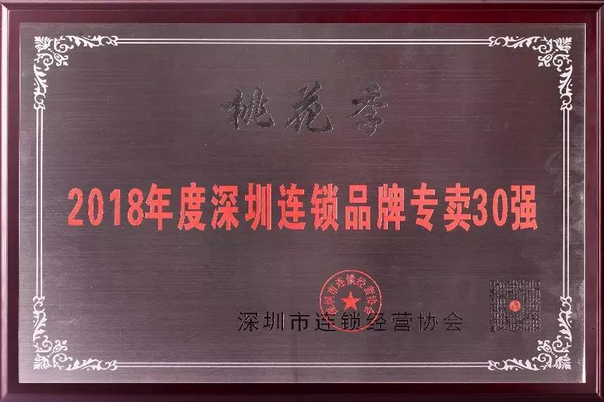 """【喜报】桃花季获""""2018年度深圳连锁品牌专卖30强""""!"""