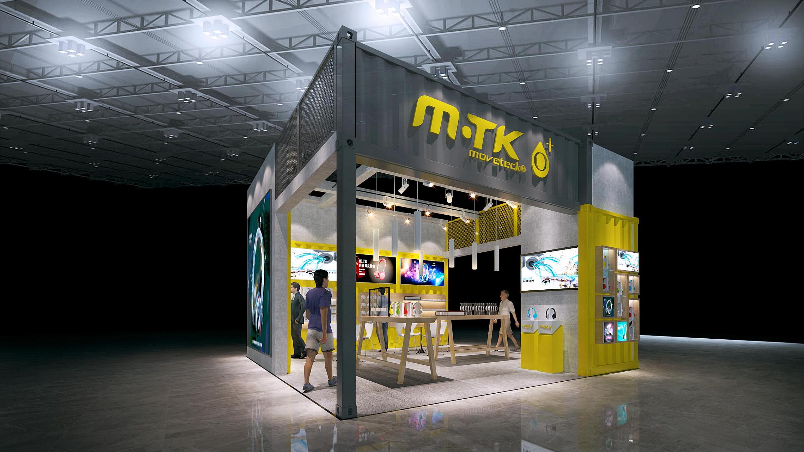 MTK香港电子展设计搭建